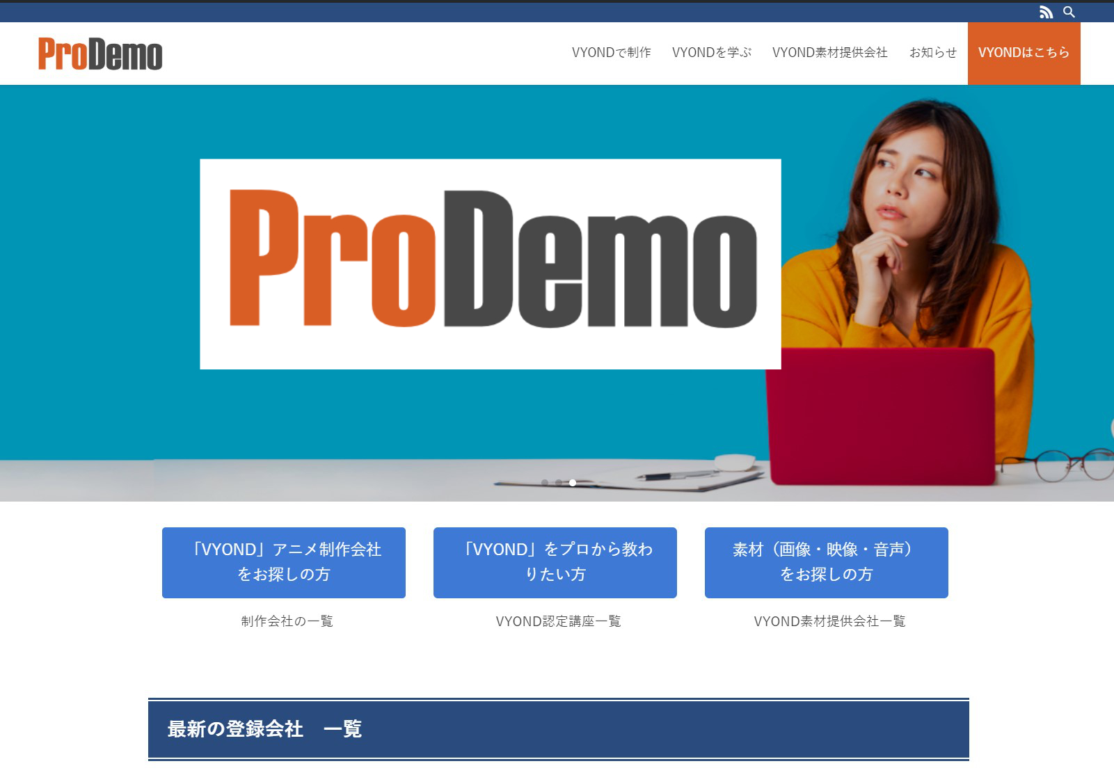 VYOND プロフェッショナルの総合案内 PRODEMO